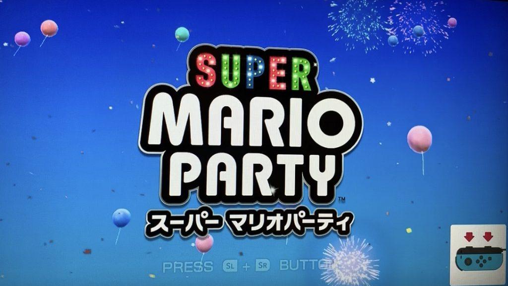 今日は確実にパーティー。