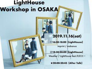 福岡・大阪 Workshop 詳細解禁!チケット発売開始!